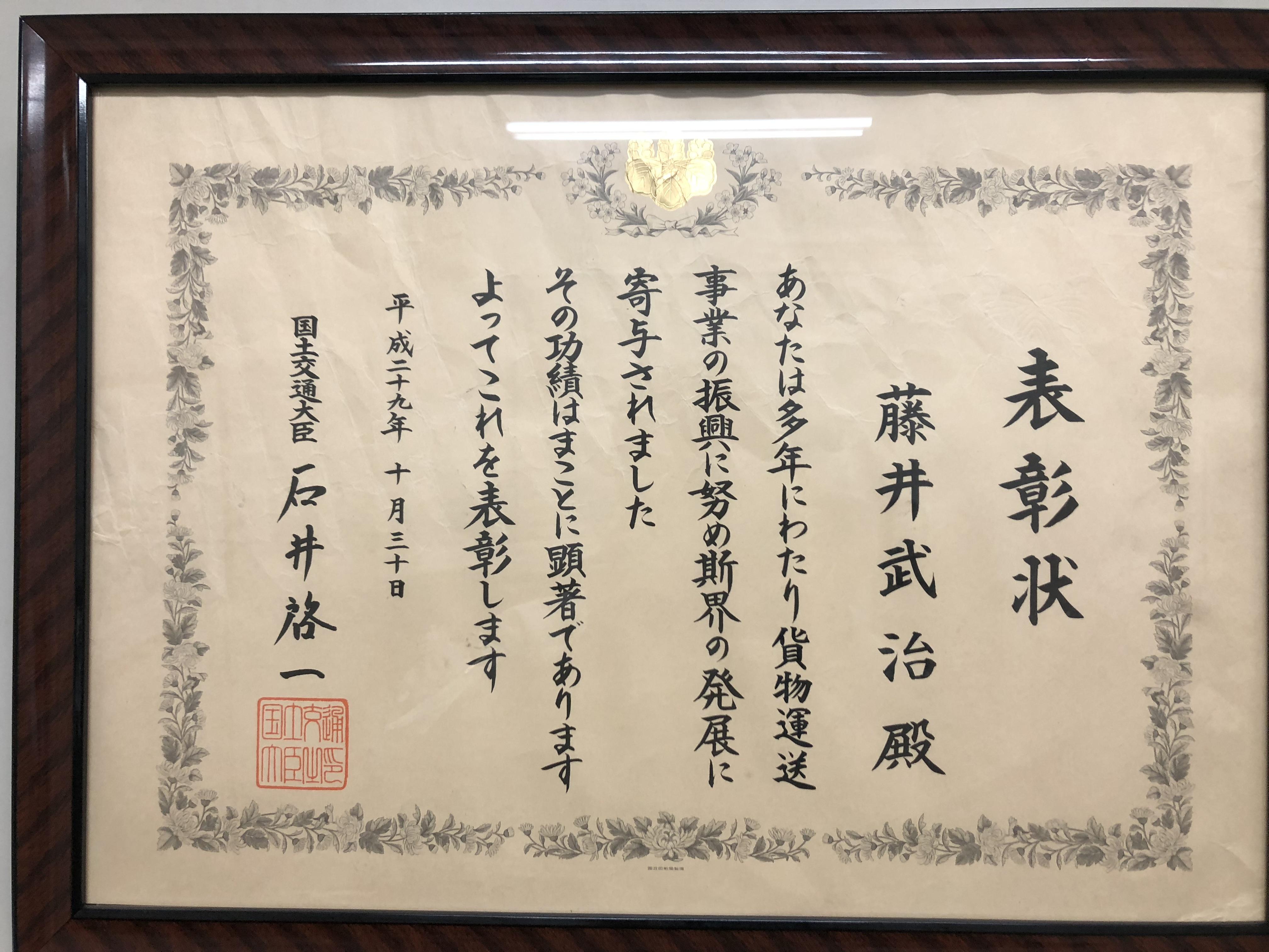 http://www.fujiishokai.com/news/%E5%9B%BD%E5%9C%9F%E4%BA%A4%E9%80%9A%E7%9C%81.JPG
