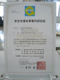 P1030097.JPGのサムネイル画像